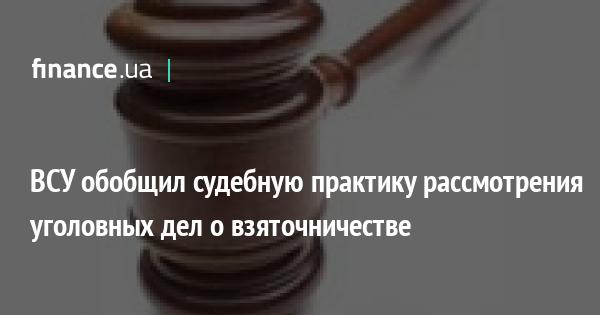Обобщение судебной практики по уголовным делам верховным судом рф