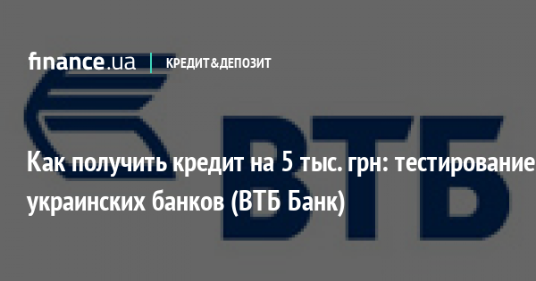 Укрсиббанк кредит наличными, Укрсиббанк ипотека