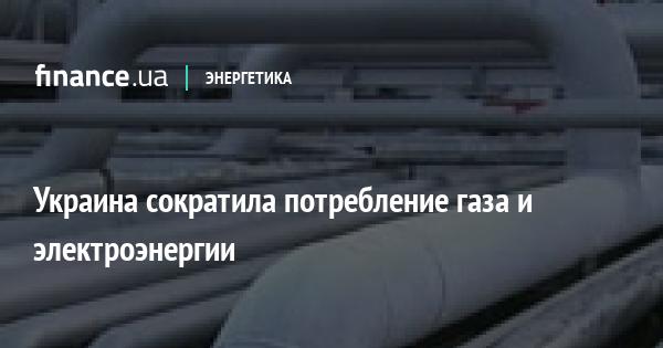 Украина сократила потребление газа и электроэнергии