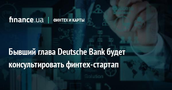 Бывший глава Deutsche Bank будет консультировать финтех-стартап