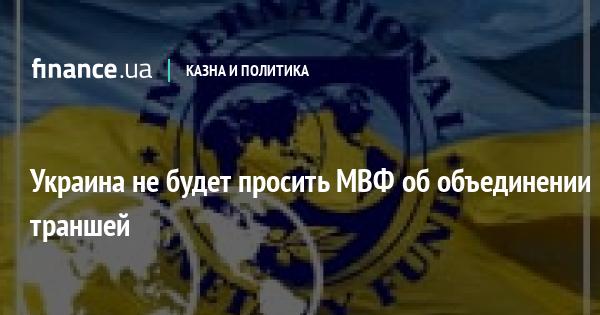 Транш МВФ Украина получит в первой половине 2018 года