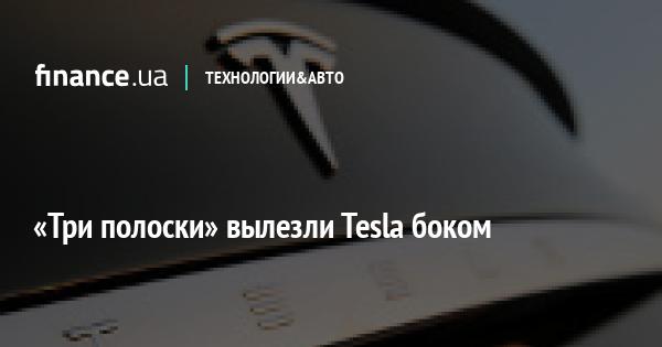 d4e35d122146 «Три полоски» вылезли Tesla боком   Новости   Finance.ua