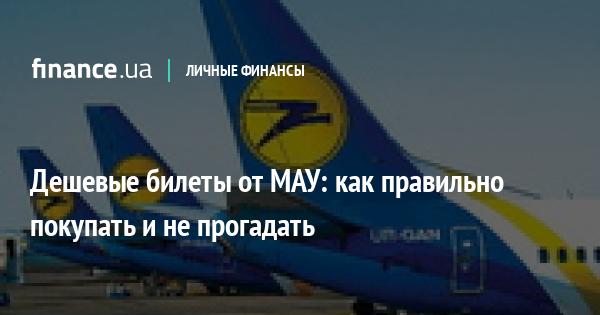 Купить билет на самолет из якутска