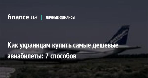 Авиабилеты из калининграда в санкт петербург цена