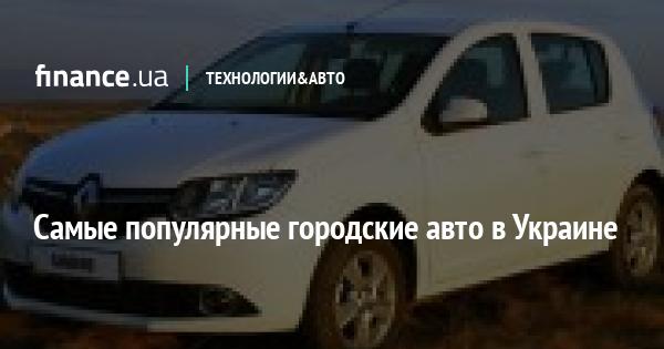 Самые популярные городские авто в Украине   Новости   Finance.ua fe5d692a854