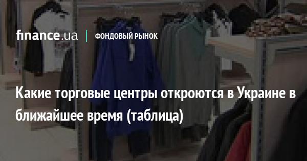 Какие торговые центры откроются в Украине в ближайшее время (таблица)    Новости   Finance.ua 50ab9df54d6
