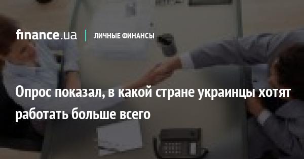 Опрос показал, в какой стране украинцы хотят работать больше всего