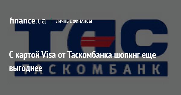 С картой Visa от Таскомбанка шопинг еще выгоднее   Новости компаний    Finance.ua 9e5a1a2f102