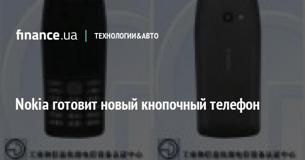 Nokia is preparing a new touch-tone phone / News / Finance ua