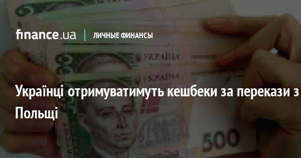 image repost?id=455797 - Украинцы будут получать кешбэки за переводы из Польши