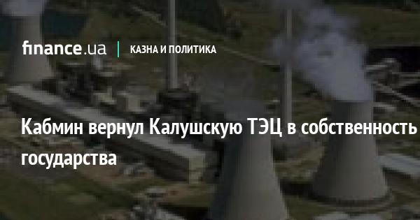 Кабмин вернул Калушскую ТЭЦ в собственность государства