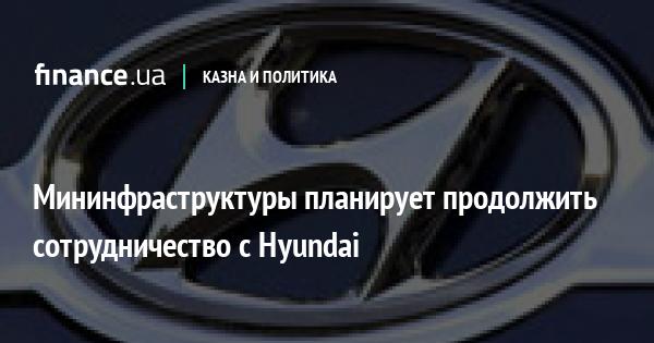 Мининфраструктуры планирует продолжить сотрудничество с Hyundai