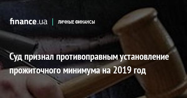Суд признал противоправным установление прожиточного минимума на 2019 год