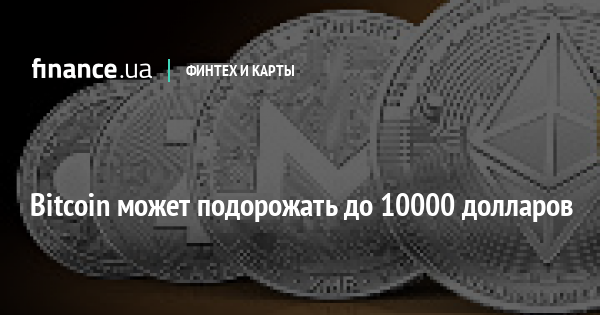 Bitcoin может подорожать до 10000 долларов