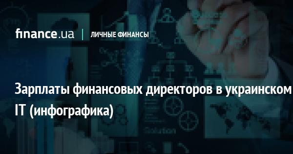 Зарплаты финансовых директоров в украинском IT (инфографика)