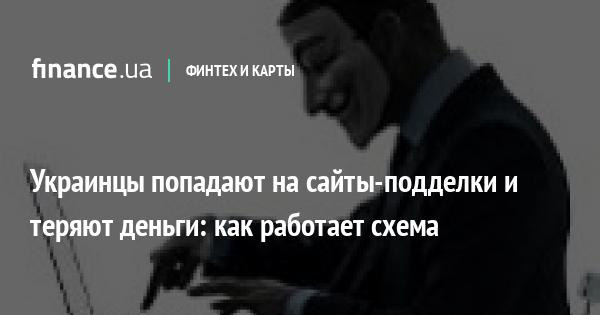 Украинцы попадают на сайты-подделки и теряют деньги: как работает схема