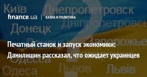 Печатный станок и запуск экономики: Данилишин рассказал, что ожидает украинцев
