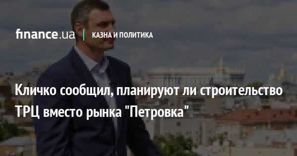 """Кличко сообщил, планируют ли строительство ТРЦ вместо рынка """"Петровка"""""""