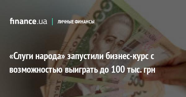 «Слуги народа» запустили бизнес-курс с возможностью выиграть до 100 тыс. грн
