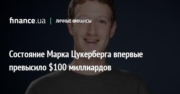 Состояние Марка Цукерберга впервые превысило $100 миллиардов