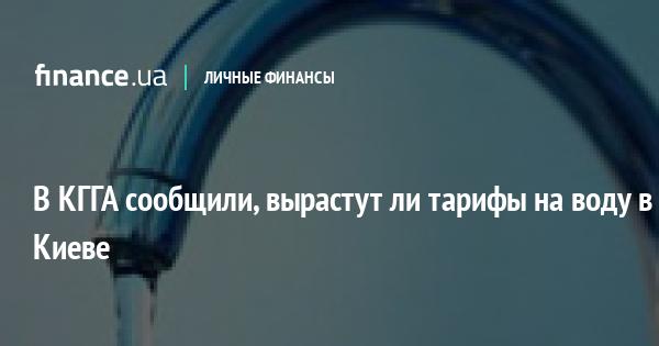 В КГГА сообщили, вырастут ли тарифы на воду в Киеве