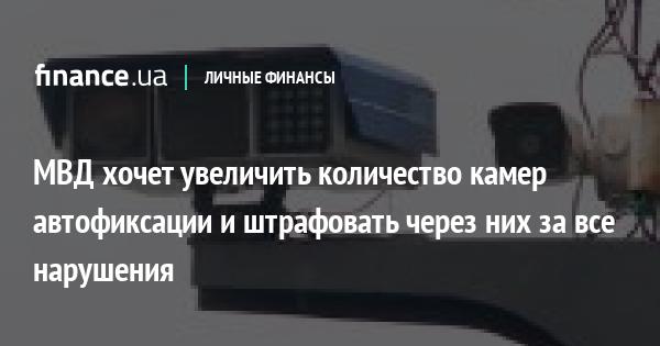 МВД хочет увеличить количество камер автофиксации и штрафовать через них за все нарушения