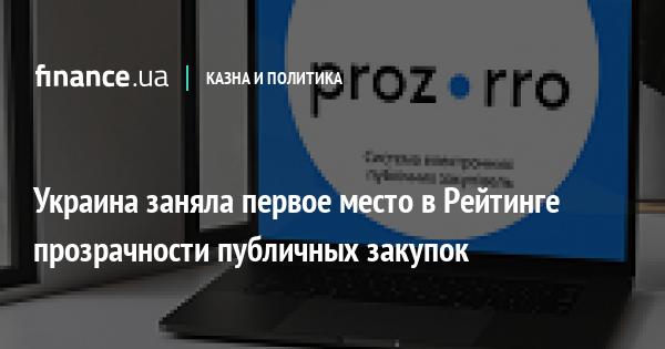 Украина заняла первое место в Рейтинге прозрачности публичных закупок