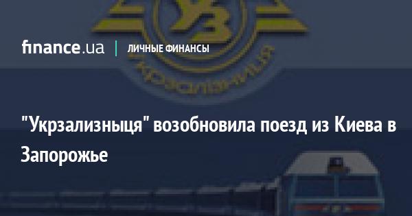 """""""Укрзализныця"""" возобновила поезд из Киева в Запорожье"""