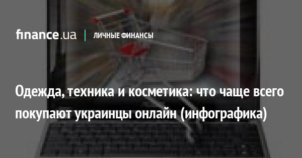 Одежда, техника и косметика: что чаще всего покупают украинцы онлайн (инфографика)