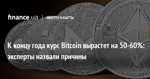 К концу года курс Bitcoin вырастет на 50-60%: эксперты назвали причины