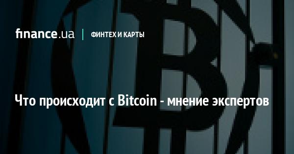 Что происходит с Bitcoin - мнение экспертов
