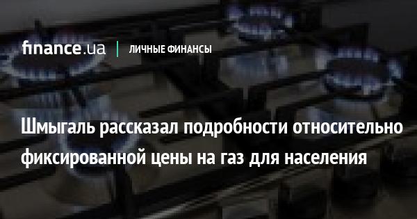 Шмыгаль рассказал подробности относительно фиксированной цены на газ для населения