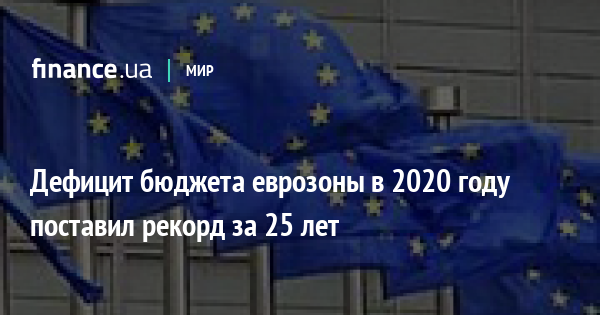 Дефицит бюджета еврозоны в 2020 году поставил рекорд за 25 лет