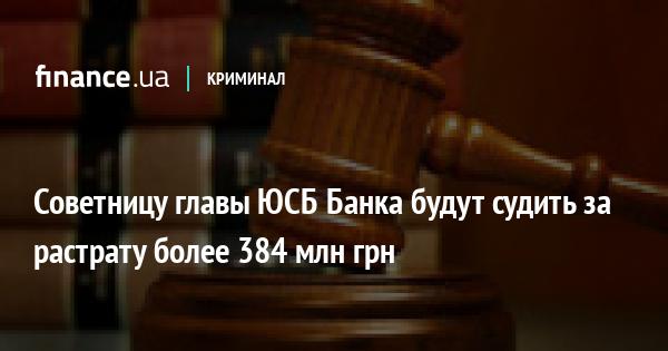 Советницу главы ЮСБ Банка будут судить за растрату более 384 млн грн