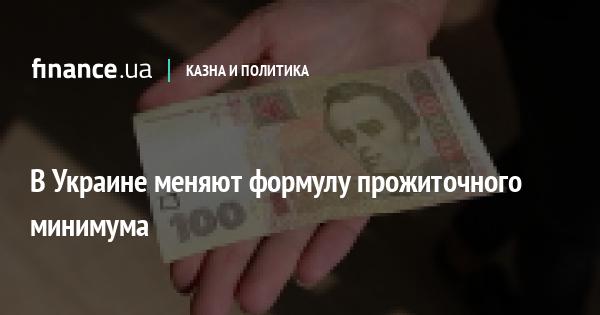 В Украине меняют формулу прожиточного минимума