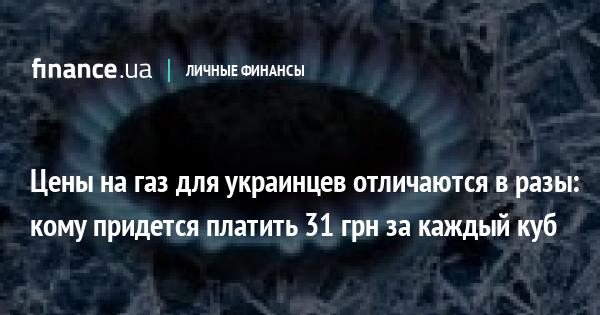 Цены на газ для украинцев отличаются в разы: кому придется платить 31 грн за каждый куб