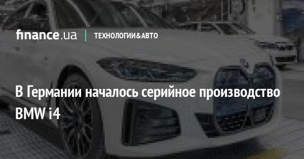 В Германии началось серийное производство BMW i4