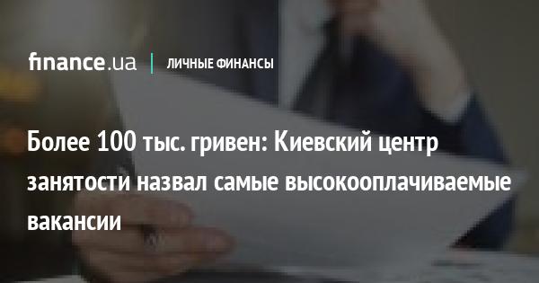 Более 100 тыс. гривен: Киевский центр занятости назвал самые высокооплачиваемые вакансии