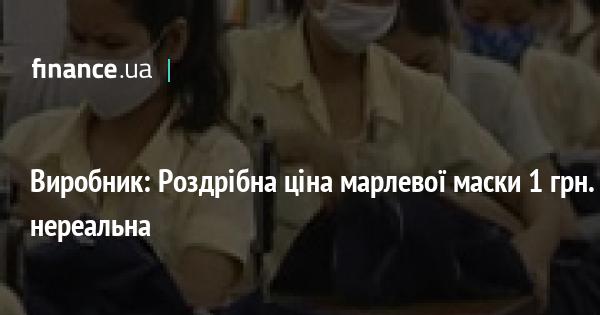 Виробник  Роздрібна ціна марлевої маски 1 грн. нереальна   Новини    Finance.ua 4170546b6b0fe
