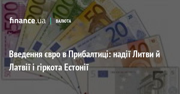 Введення євро в Прибалтиці  надії Литви й Латвії і гіркота Естонії   Статтi    Finance.ua ace55ddbca392