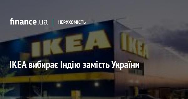 Ikea вибирає індію замість україни новини Financeua