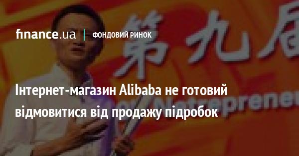 33461b9caae460 Інтернет-магазин Alibaba не готовий відмовитися від продажу підробок /  Новини / Finance.ua