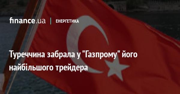 tyzhden.ua Туреччина забрала у