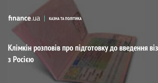 dt.ua Клімкін розповів про підготовку до введення віз з Росією   Новини    Finance.UA 68b0e304d0a59