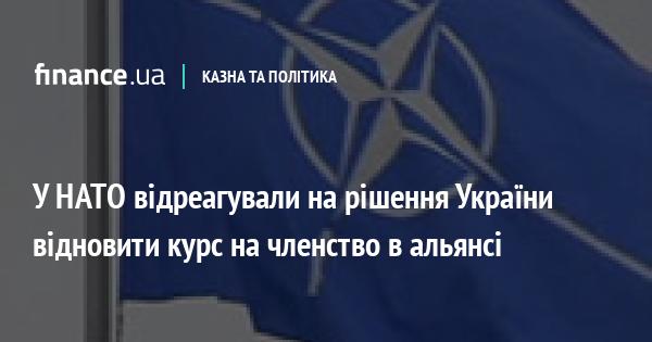 f07b2e7b919ba2 zik.ua У НАТО відреагували на рішення України відновити курс на членство в  альянсі / Новини / Finance.UA