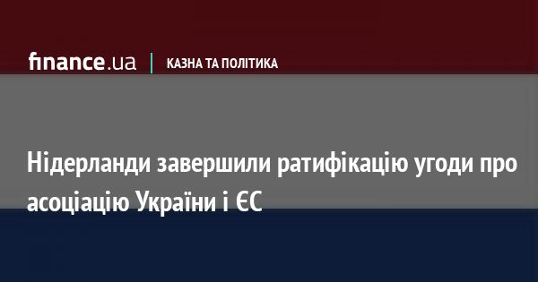 radiosvoboda.org Нідерланди завершили ратифікацію угоди про асоціацію  України і ЄС   Новини   Finance.UA e11064030a044
