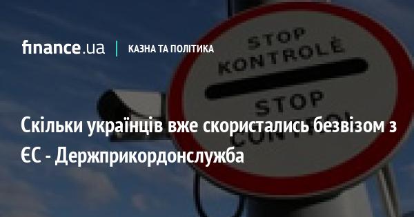 Скільки українців вже скористались безвізом з ЄС 3806a0415f814
