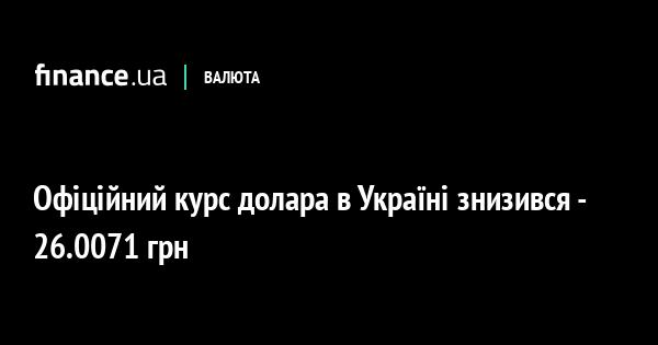 Офіційний курс долара в Україні знизився ce9e9b3ebd1ee