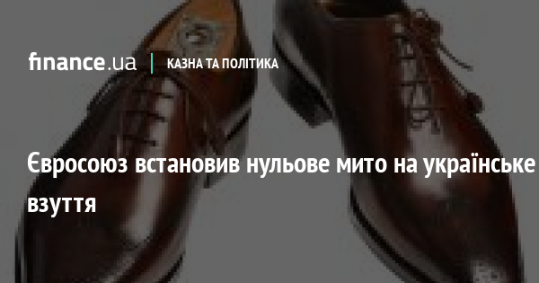 Євросоюз встановив нульове мито на українське взуття   Новини   Finance.ua b17e75fd6605f