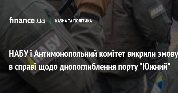 economics.unian.ua НАБУ і Антимонопольний комітет викрили змову в справі  щодо днопоглиблення порту